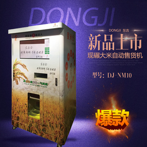 Automatic rice vending machine