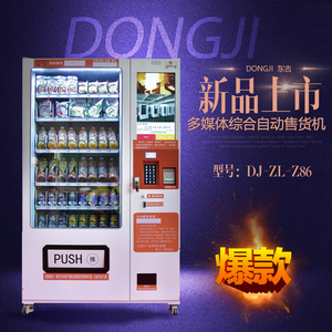 Multimedia integrated vending machine with screen